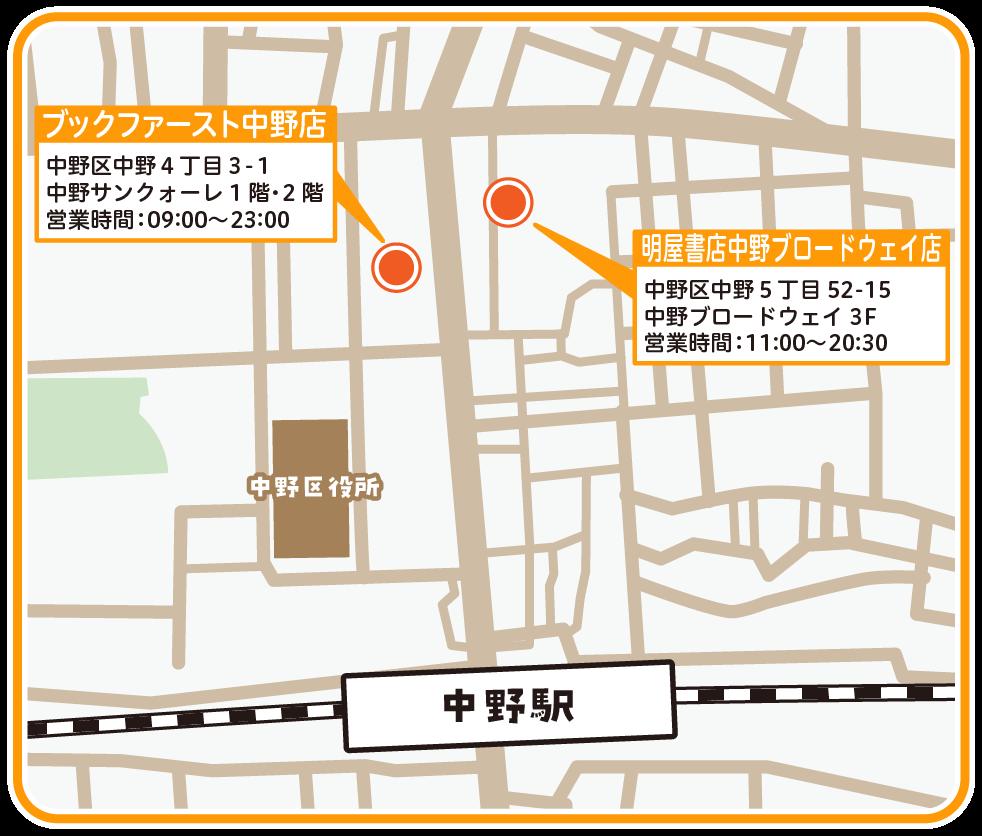 屋 中野 ブロードウェイ 書店 店 明