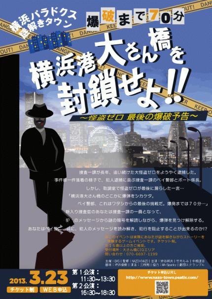 横浜港大さん橋を封鎖せよ!!