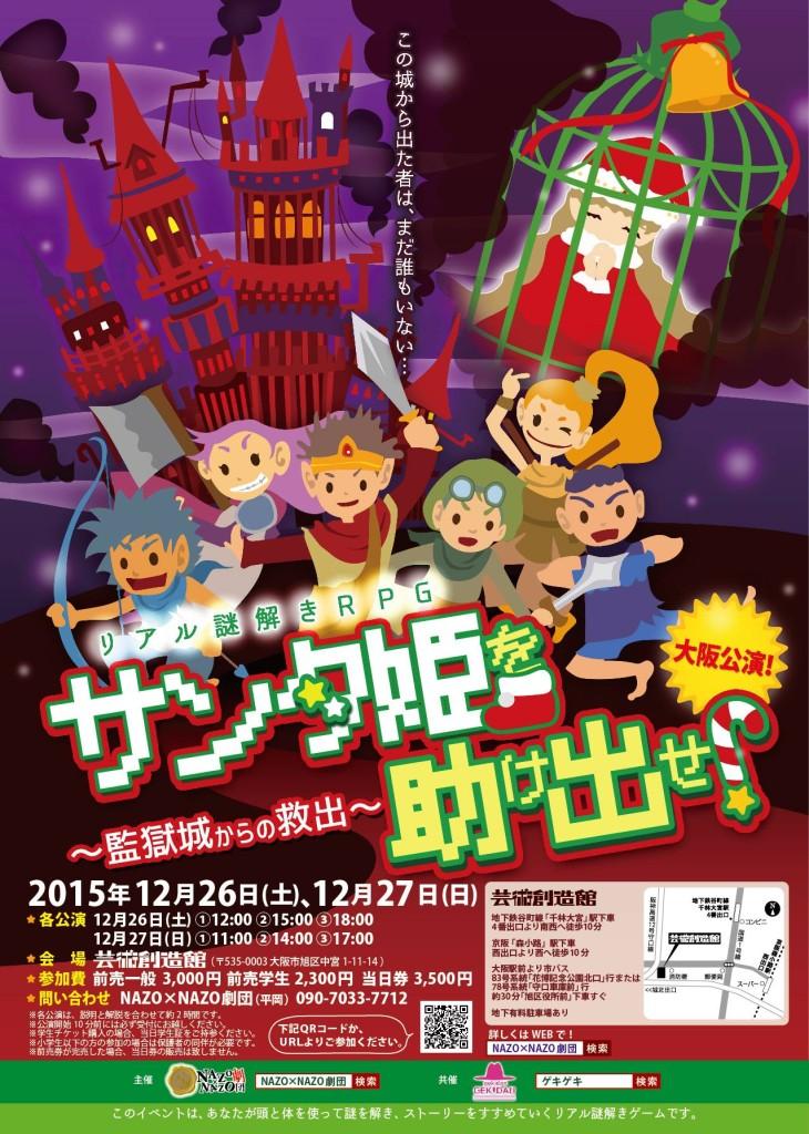 サンタ姫2015大阪公演-730x1024