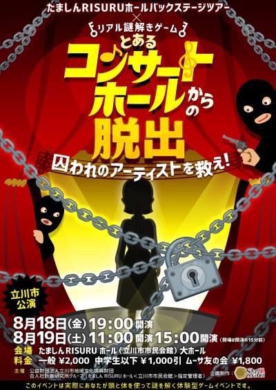 concert_risuru