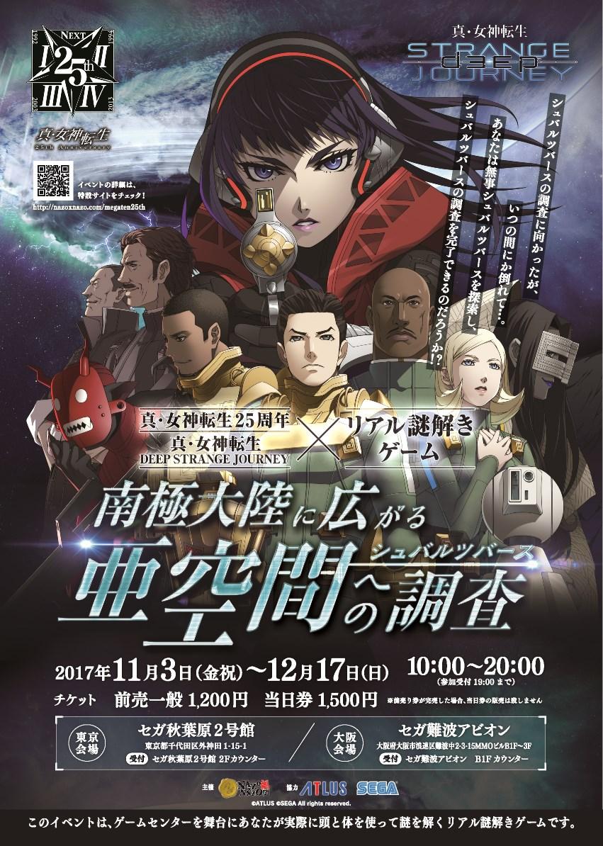 NAZO×NAZO劇団(ナゾナゾ劇団)は、謎解き・宝探し・脱出ゲームなどリアルに物語を体感できるイベントを開催しています。