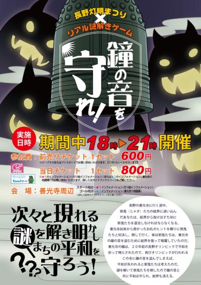 events_nazotoki
