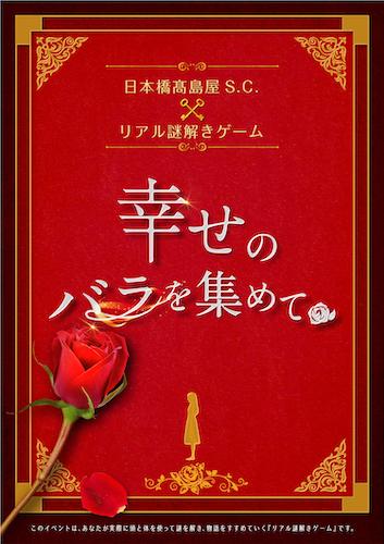 幸せのバラを求めて1
