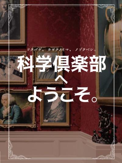 tsukuba_science
