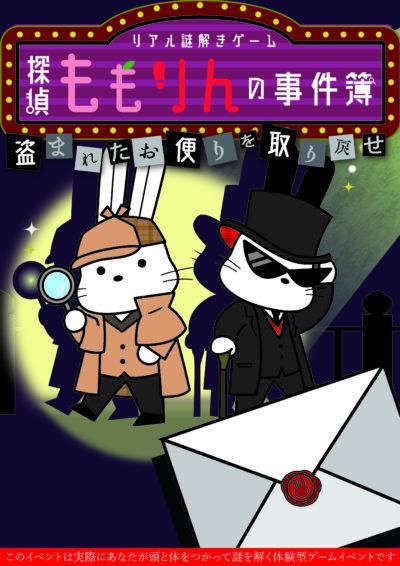 MV_リアル謎解きゲーム「探偵ももりんの事件簿〜盗まれたお便りを取りもどせ〜」-400x566
