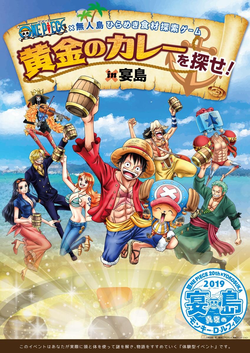 MV_ONE-PIECE×無人島ひらめき食材探索ゲーム「黄金のカレーを探せ!-in-宴島」