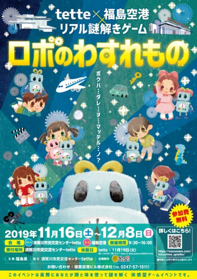 MV_tette×福島空港×リアル謎解きゲーム『ロボのわすれもの』-400x566
