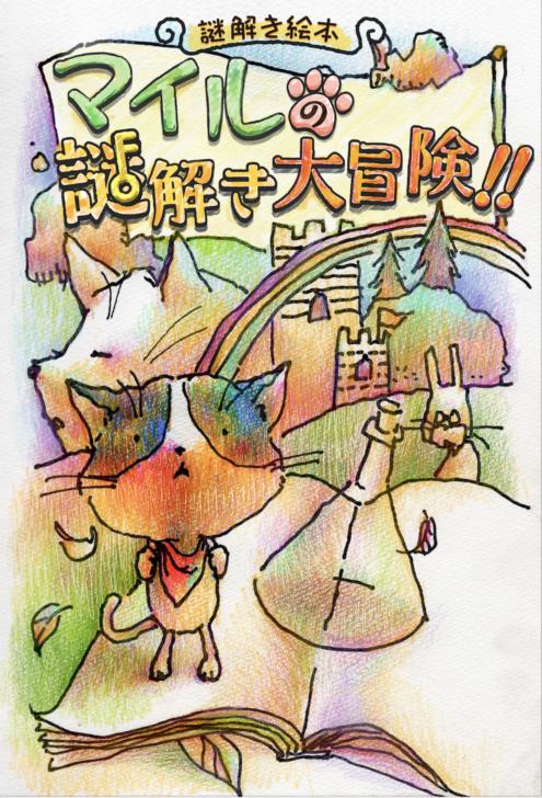 【謎解き絵本】マイルの謎解き大冒険