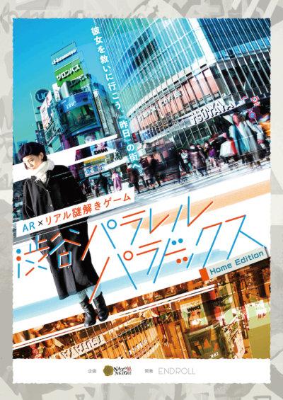 【お家でAR謎解きゲーム】渋谷パラレルパラドックス Home Edition