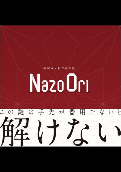 創作折り紙×謎解きゲームキット「NazoOri」
