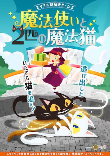 MV_リアル謎解きゲーム「魔法使いと2匹の魔法猫」_聖蹟桜ケ丘