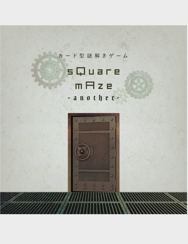 【持ち帰り謎】カード型謎解きゲーム 「sQuare mAze -another-(スクエアメイズアナザー)」