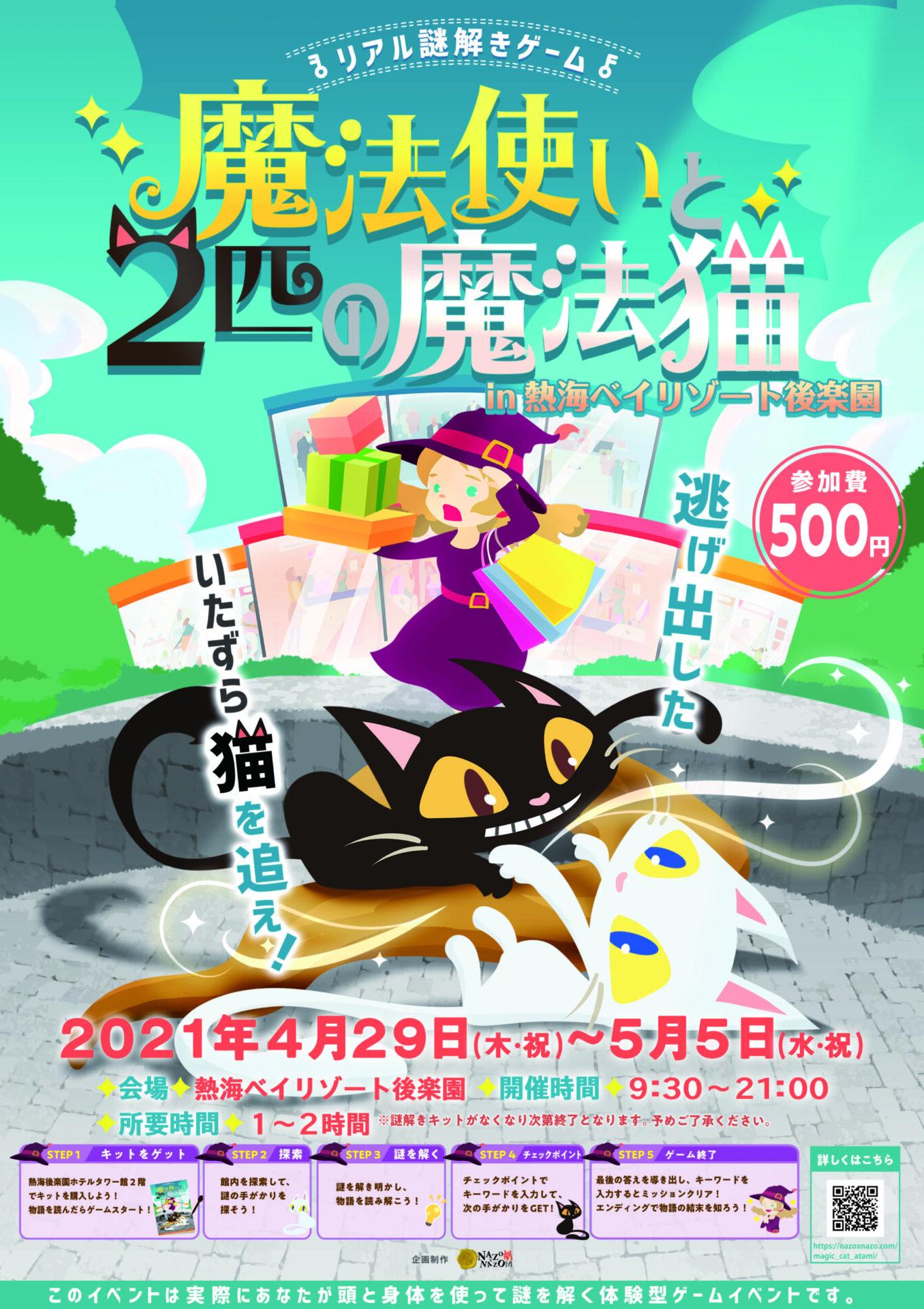 リアル謎解きゲーム『魔法使いと2匹の魔法猫』(静岡)