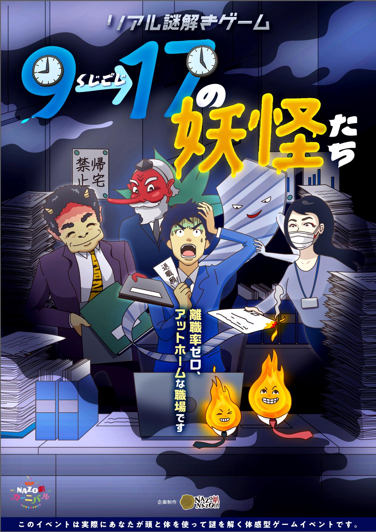 公演型リアル謎解きゲーム「9→17時(くじごじ)の妖怪たち」(渋谷)