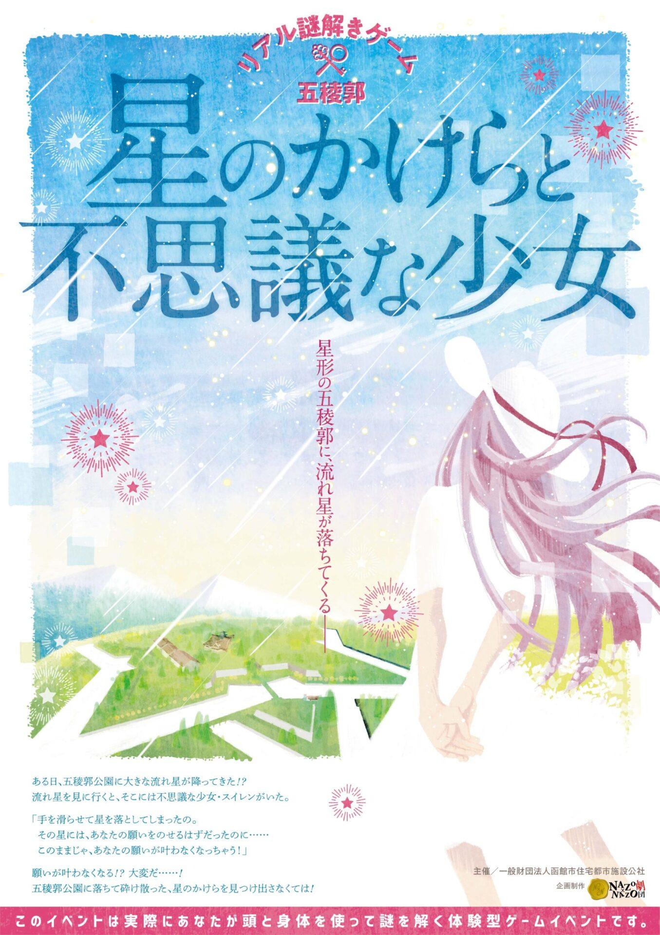 リアル謎解きゲーム「星のかけらと不思議な少女」(北海道)