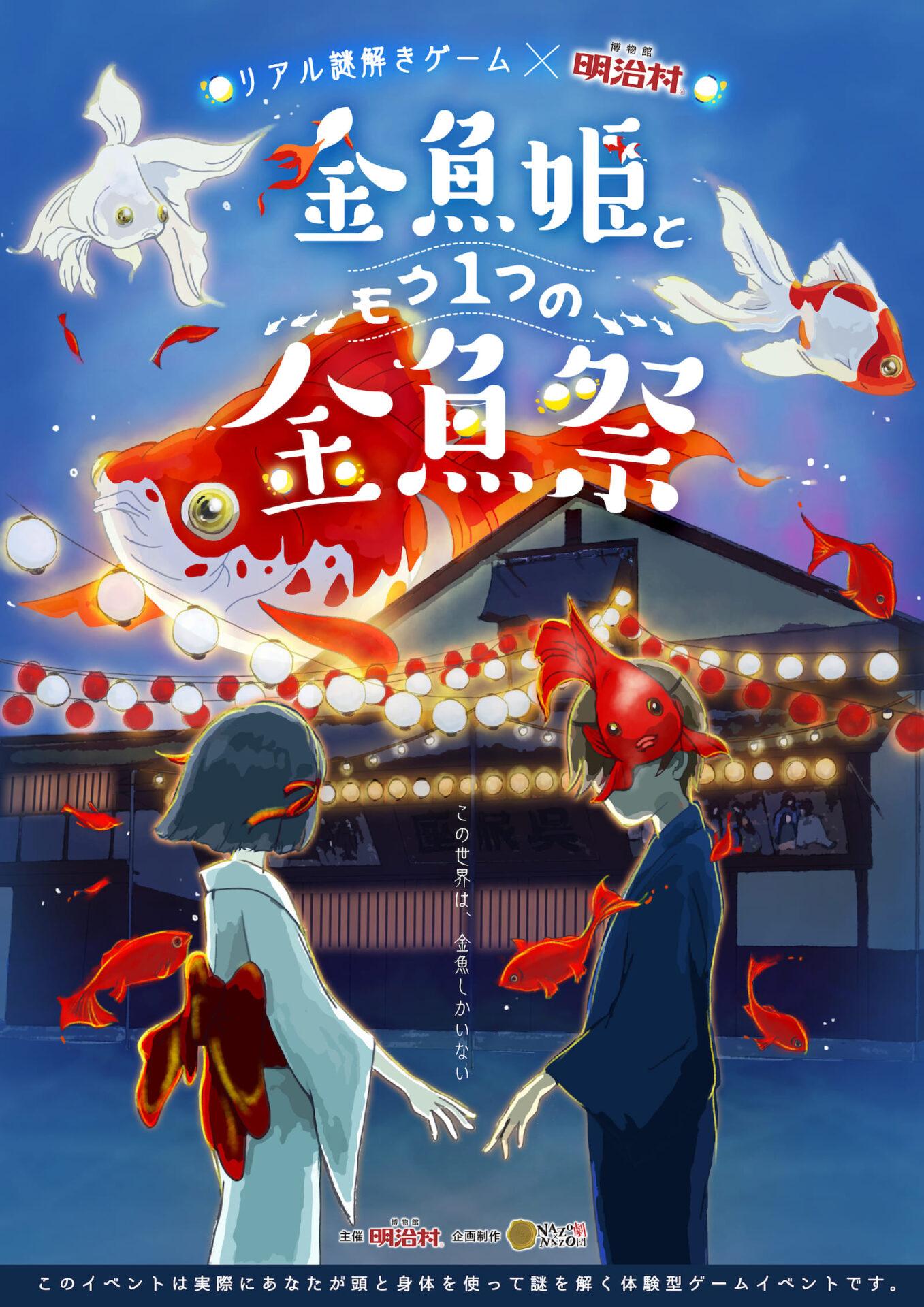 リアル謎解きゲーム×博物館明治村「金魚姫ともう1つの金魚祭」(愛知)