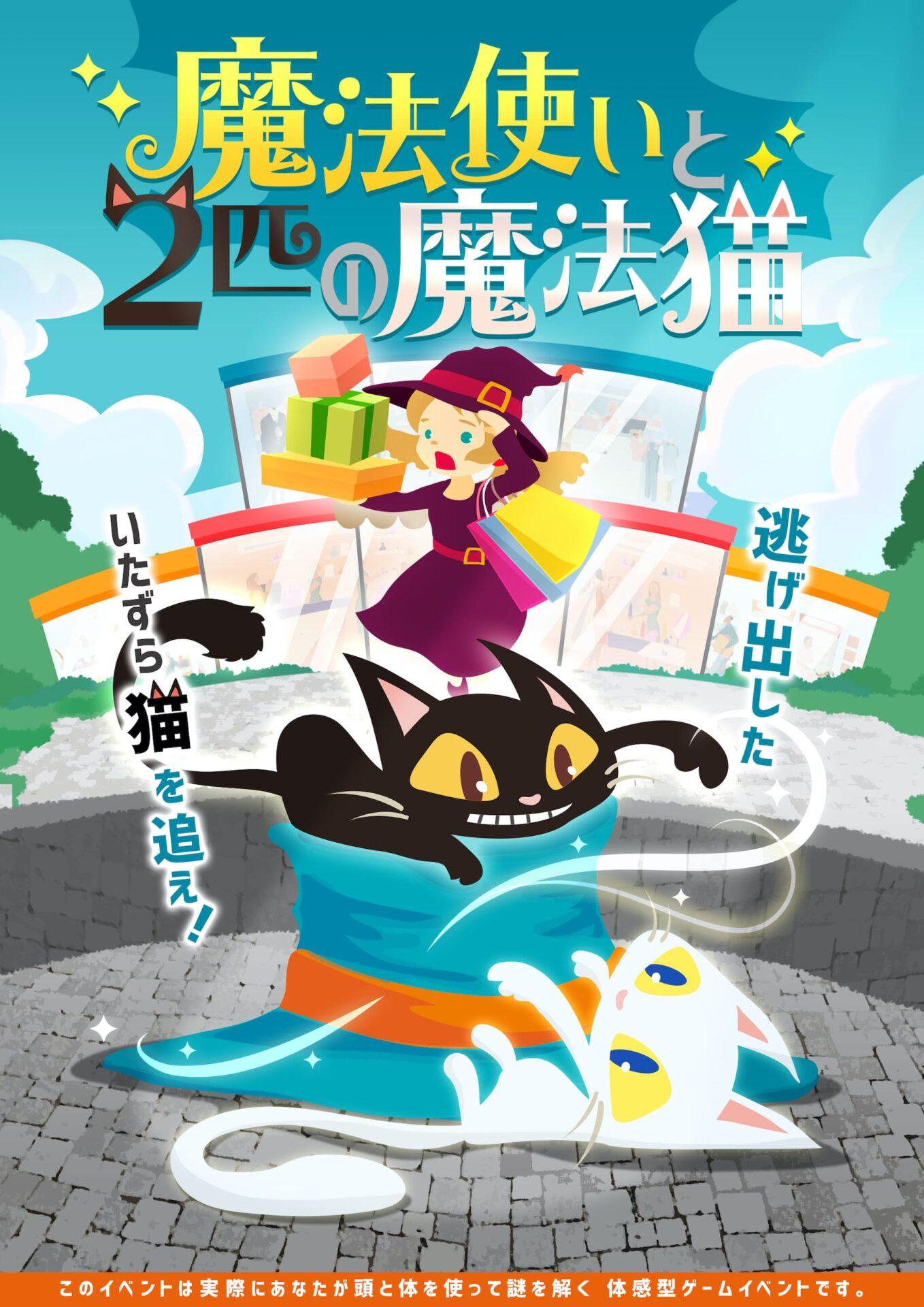 リアル謎解きゲーム『魔法使いと2匹の魔法猫』(東京 新宿)
