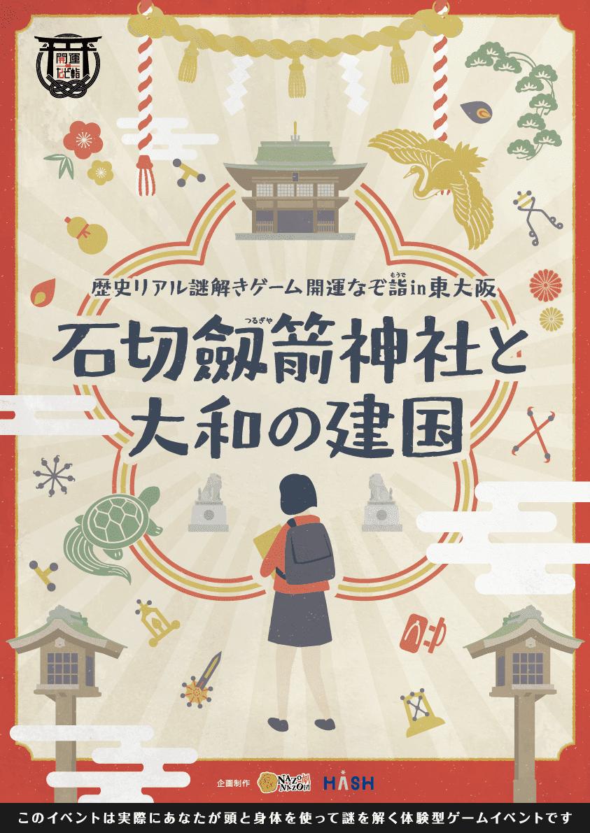 歴史リアル謎解きゲーム開運なぞ詣 in 東大阪「石切劔箭神社と大和の建国」