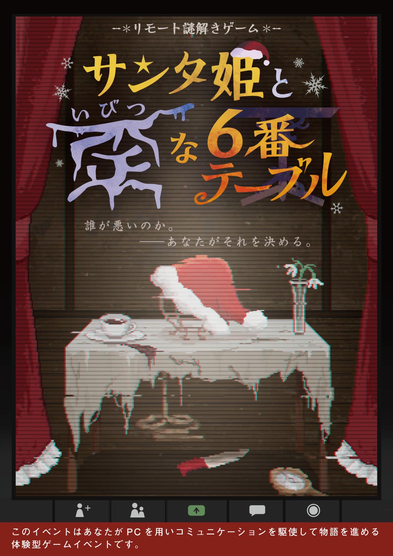 サンタ姫2021MV3稿