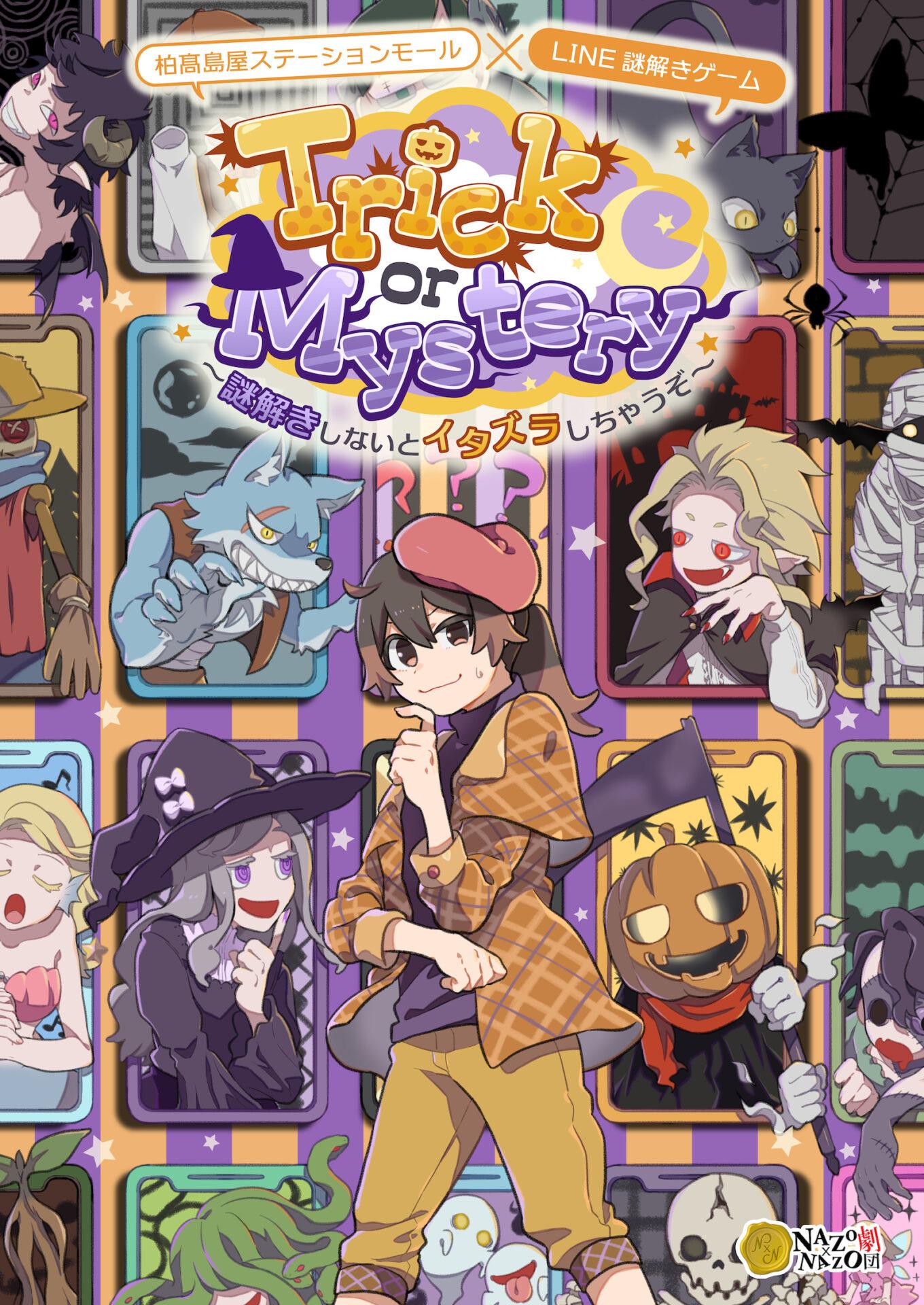 柏髙島屋ステーションモール×LINE謎解きゲーム「Trick or Mystery ~謎解きしないとイタズラしちゃうぞ~」