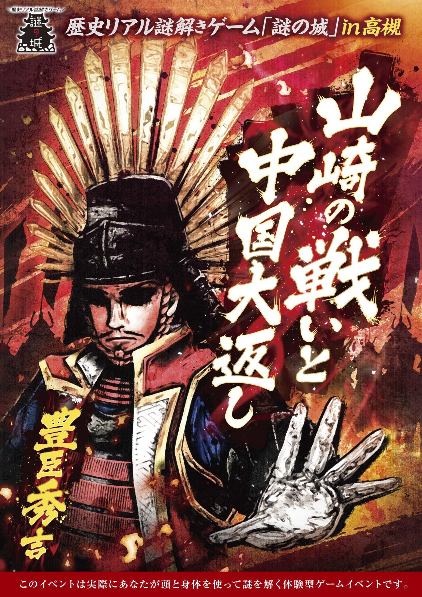 歴史リアル謎解きゲーム「謎の城」in高槻 山崎の戦いと中国大返し