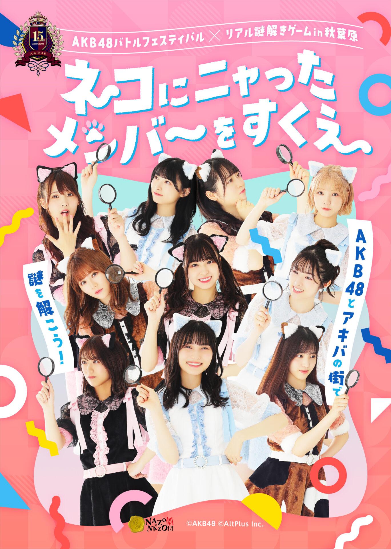 AKB48バトルフェスティバル×リアル謎解きゲーム in 秋葉原〜ネコにニャったメンバーをすくえ〜